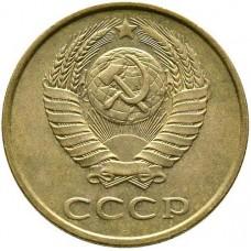 3 копейки СССР 1984 года