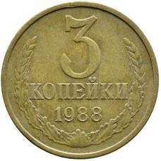 3 копейки СССР 1988 года