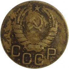 3 копейки СССР 1938 года.