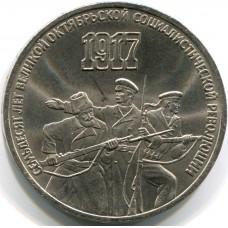 3 рубля 1987 года - 70 Лет Октябрьской Революции