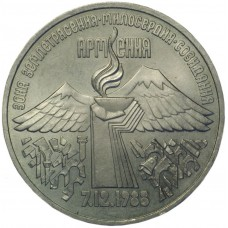 3 рубля 1989 года - Землетрясение в Спитаке (Армения)