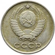20 копеек СССР 1961 года