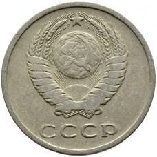 20 копеек СССР 1962 года