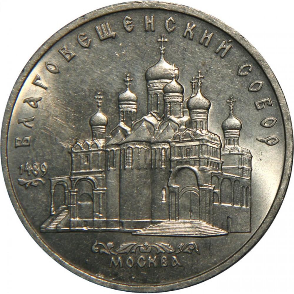 5 рублей 1989 года - Москва. Благовещенский Собор