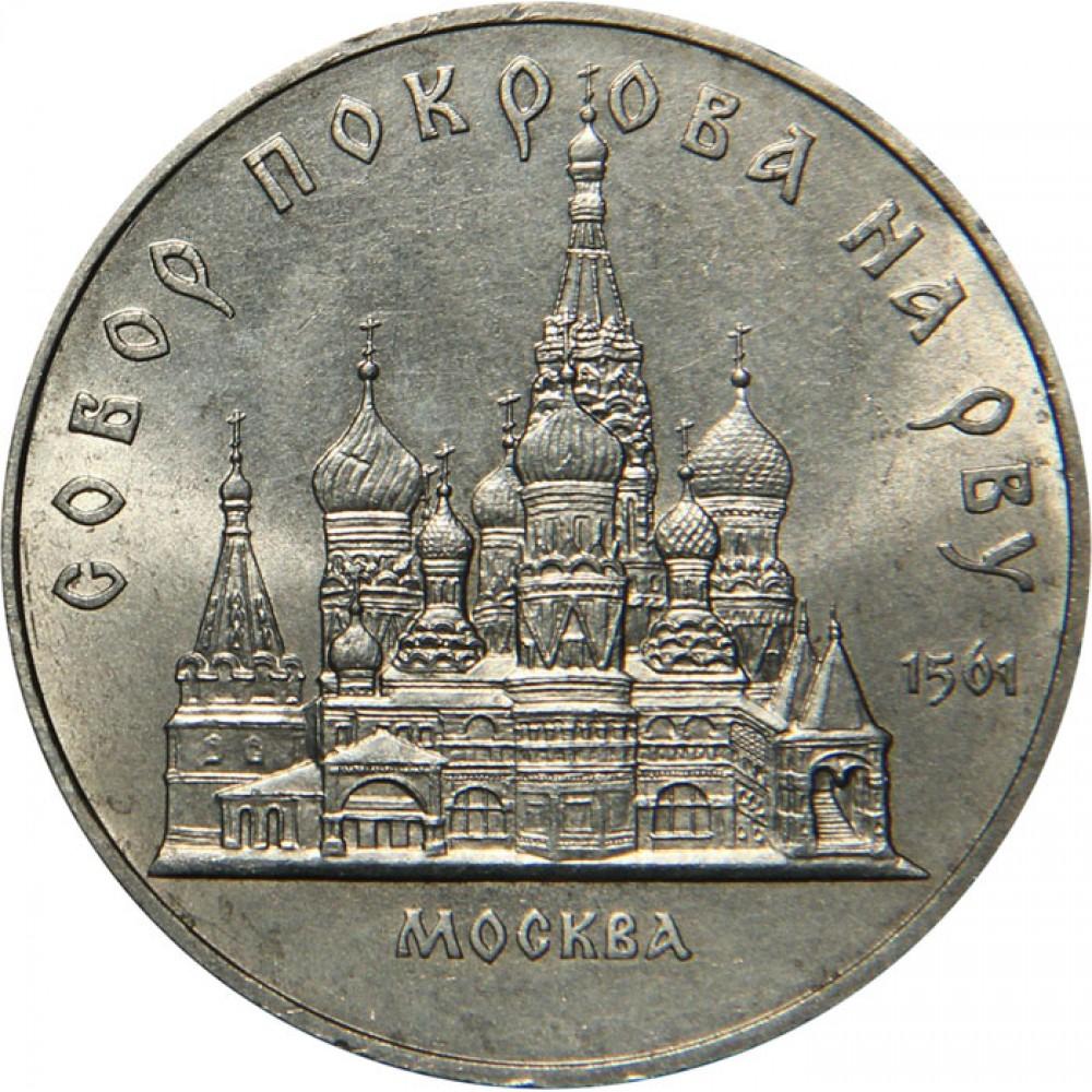 5 рублей 1989 года - Москва. Собор Покрова На Рву (Покровский Собор)