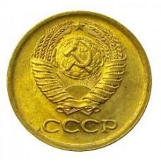1 копейка СССР 1972 года