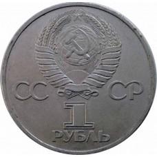 1 рубль 1981 года - Дружба Навеки