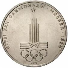 1 рубль 1977 года - Олимпиада -80 - Эмблема Московской Олимпиады