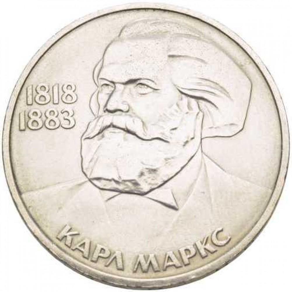 1 рубль 1983 года - Карл Маркс
