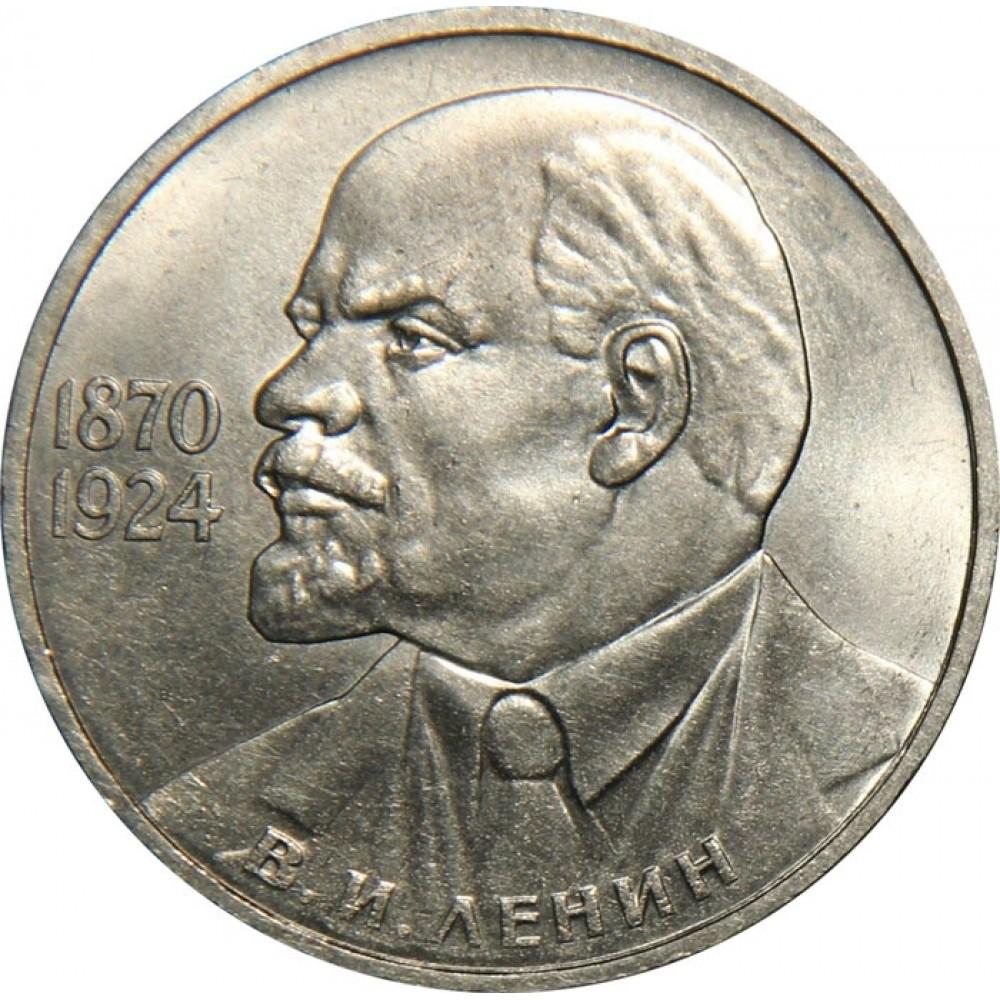 1 рубль 1985 года - Ленин - 115 Лет Со Дня Рождения