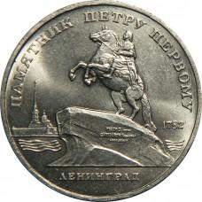 5 рублей 1988 года - Памятник Петру Первому. Ленинград