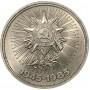 1 рубль 1985 года - 40 Лет Победы в ВОВ