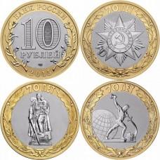 Набор монет 10 рублей 70 лет Победы в ВОВ - 2015 года