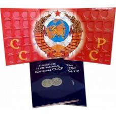 Альбом для монет СССР Памятных и Юбилейных