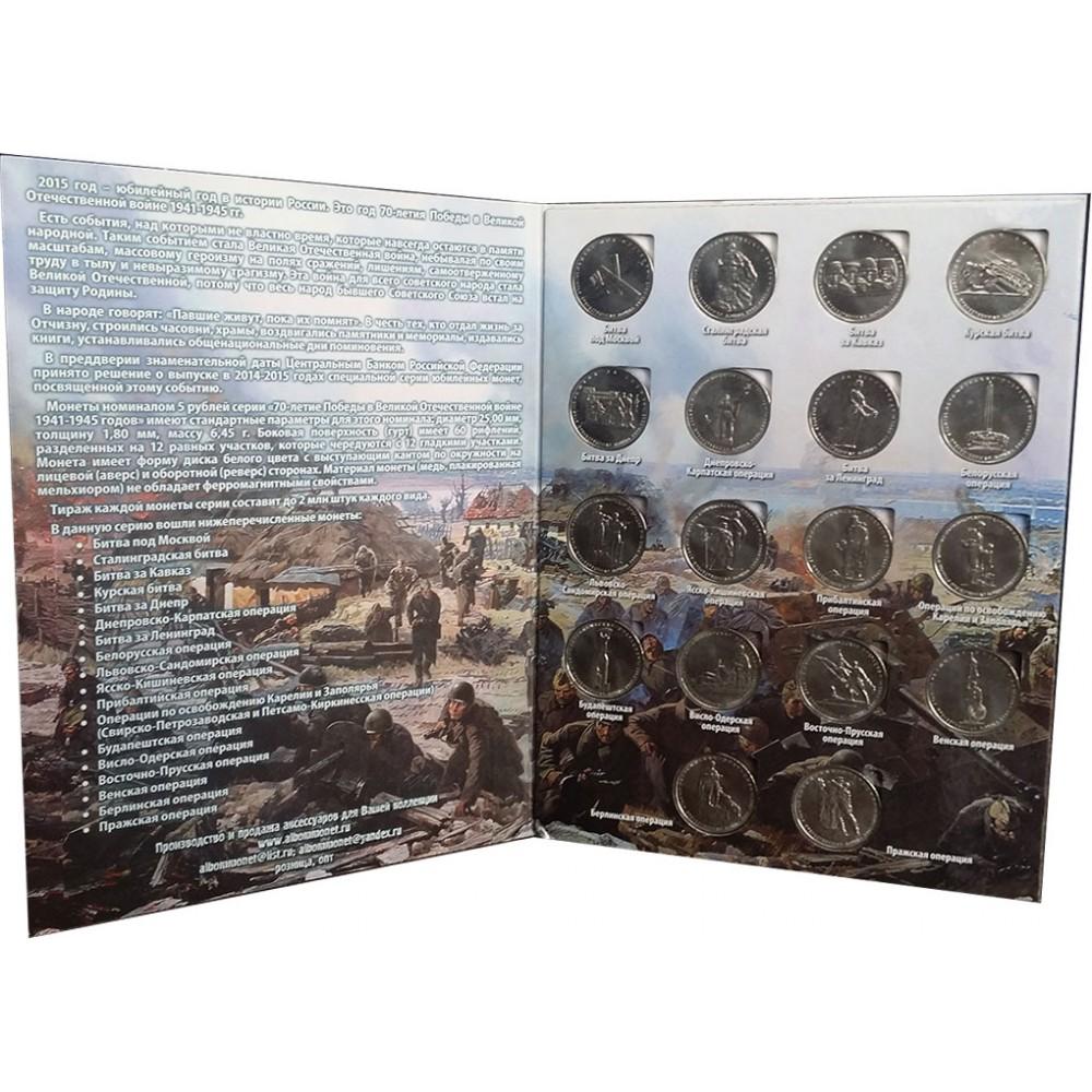 Набор монет 5 рублей 2014 г.- 70 Лет Победы в ВОВ- в альбоме