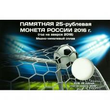 Альбом для 25 рублей Чемпионат Мира по Футболу FIFA 2018 - монеты 2016 (блистерный) - тип 2