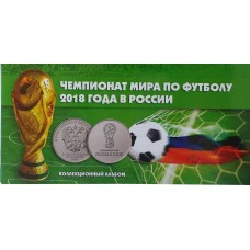 Альбом для 3 монет 25 рублей и банкноты 100 рублей Чемпионат Мира по Футболу FIFA 2018