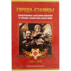 Альбом блистерный для 5 рублей Города-Столицы 2016 года - на 14 монет