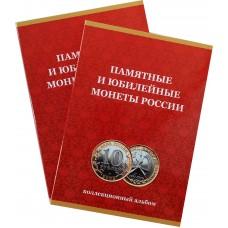 Альбом для 10 рублей биметалл на один двор для 120 монет (4 разворота)