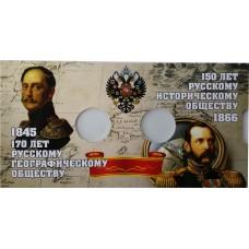 Альбом для 5 рублей РИО и РГО блистерный
