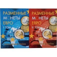 Альбомы том 1, 2 для разменных монет ЕВРО (евроценты)