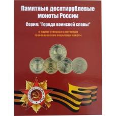 Альбом для 10 рублей ГВС (Города Воинской Славы) и других 2010-2018 для 60 монет