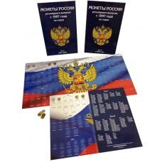 Альбом для монет регулярного выпуска России с 1997 по 2018 годы