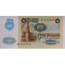 100 рублей 1991 года - металлография, звезды - UNC пресс