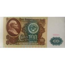 100 рублей 1991 года aUNC пресс.