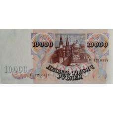 10000 рублей 1992 года UNC.