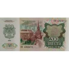 200 рублей 1992 года aUNC пресс.