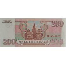 200 рублей 1993 года XF-XF+.