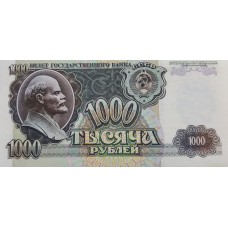 1000 рублей 1992 года UNC пресс.