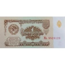 1 рубль 1961 года aUNC