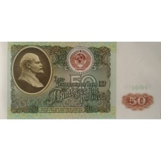 50 рублей 1991 года aUNC пресс