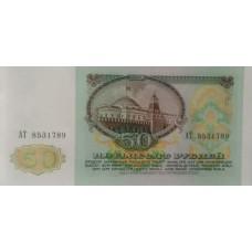 50 рублей 1991 года XF+
