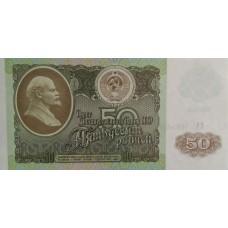50 рублей 1992 года aUNC пресс