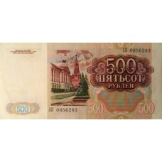 500 рублей 1991 года XF+