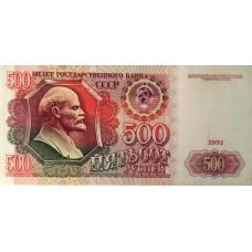 500 рублей 1991 года aUNC
