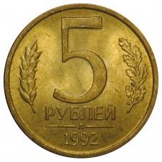 5 рублей 1992 г. Россия. Двор Л
