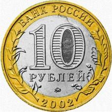 10 рублей Кострома ММД 2002 года