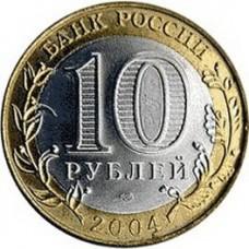 10 рублей Дмитров ММД 2004 года