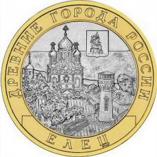 10 рублей Елец ДГР СПМД 2011 года