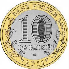 10 рублей Соликамск СПМД 2011 года