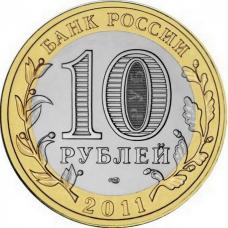 10 рублей Воронежская Область СПМД 2011 года