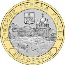 10 рублей Белозерск СПМД 2012 года