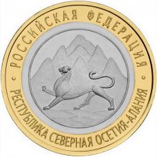 10 рублей Республика Северная Осетия-Алания СПМД 2013 года