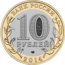 10 рублей Челябинская Область СПМД 2014 года