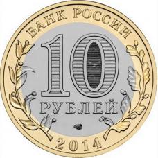 10 рублей Республика Ингушетия СПМД 2014 года