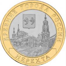 10 рублей Нерехта СПМД 2014 года